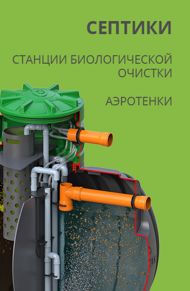 Септики, системы очистки, аэротенки